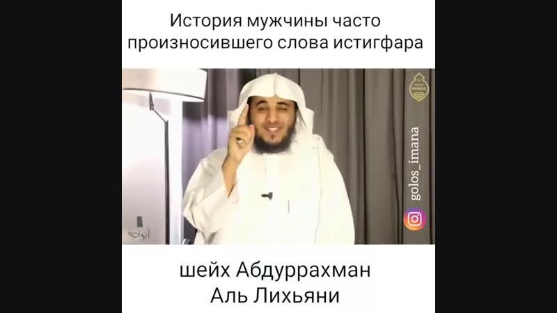 Аллах прощающий,милосердный