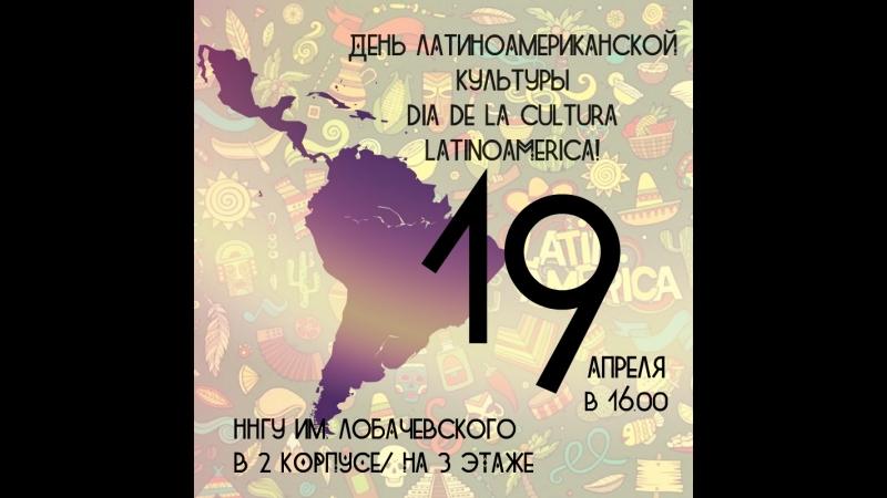 День латиноамериканской культуры в ННГУ им.Н.И.Лобачевского! Day of Latina America at UNN!