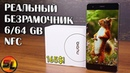 Nubia Z17 Lite полный обзор безрамочника с NFC по сниженной цене! review.
