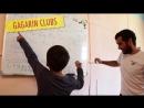 GAGARIN CLUBS FULLL (3 смена 2018)