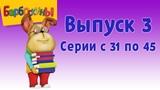 Барбоскины Выпуск 3 - Настоящий парень (мультфильм)