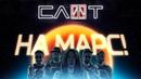 СЛОТ На Марс Official Music Video