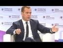 Международный форум Открытые инновации 2018 с участием Дмитрия Медведева Полное видео