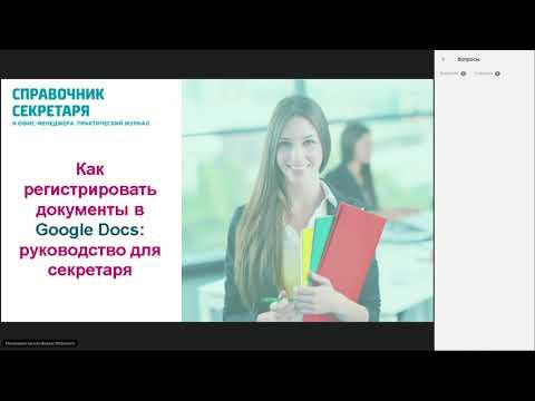 Как регистрировать документы в Google Docs руководство для секретаря