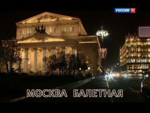 Пешком... Москва балетная. Выпуск от 10.09.17