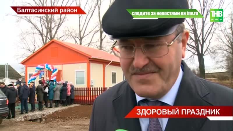В деревне Мельничная Балтасинского района открылся новый фельдшерско-акушерский пункт | ТНВ