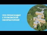 Что происходит с Пулковской обсерваторией