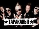 ТАРАКАНЫ - Live