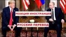 Встреча Путина и Трампа РЕАКЦИЯ ИНОСТРАНЦЕВ ТАКОГО ВЫ НЕ ОЖИДАЛИ