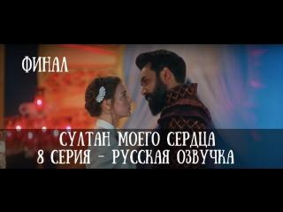 «Султан моего сердца» 8 серия. ФИНАЛ. Русская озвучка