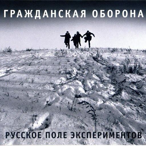 Гражданская Оборона альбом Русское поле экспериментов