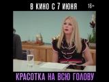 КРАСОТКА НА ВСЮ ГОЛОВУ | Ролик | В кино с 7 июня