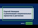 Сергей Неверов о реализации национальных проектов в регионах