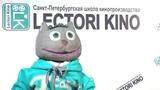 Рекламный Тизер Питчинга молодых кинематографистов от Школы Кино и ТВ Leсtori Kino