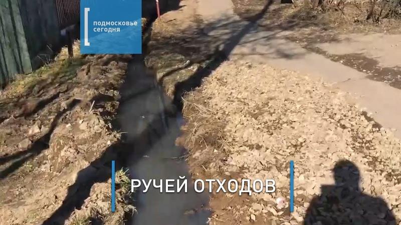 Река из фекалий разлилась на улице в Долгопрудном