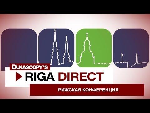 Интервью Рижская конференция