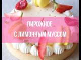 Пирожное с лимонным муссом, лимонными макарон и свежими фруктами   Больше рецептов в группе Десертомания
