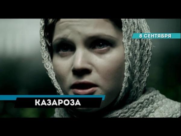 Казароза на телеканале Регион 67