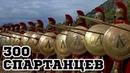 300 спартанцев [Полная версия] [1962, драма, приключения, военный, история, HDRip] DUB[в вырезанных сценах MVO] Ричард Иган, Ральф Ричардсон, Дайэ...