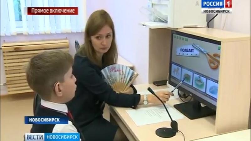 В Новосибирске открыли единственную в области школу для глухих и слабослышащих д (1)