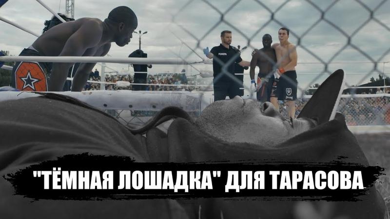 Тёмная лошадка против Тарасова