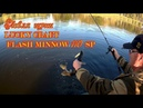 Ловля Щуки LUCKY CRAFT FLASH MINNOW 110 рулит