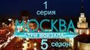 Москва Три вокзала.5 сезон 1 серия. Убийство на десерт.