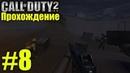Прохождение Call of Duty 2 Британия Битва за Эль Аламейн Миссия 8 ДИВЕРСИОННЫЙ РЕЙД