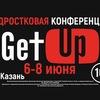 """""""GetUp"""" Подростковое движение"""