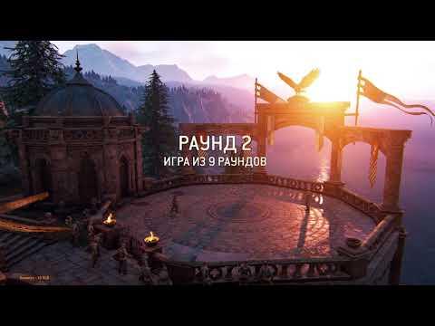 For Honor - Отборочный бой(x_-_HarDWay_-_x)...