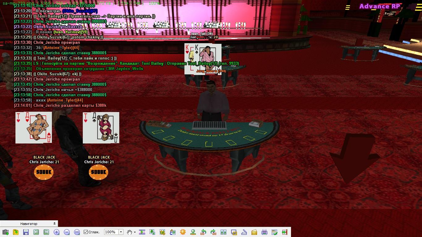 Схема выигрыша в казино advance-rp бесплатная игра игровые автоматы для мобильного скачать бесплатно