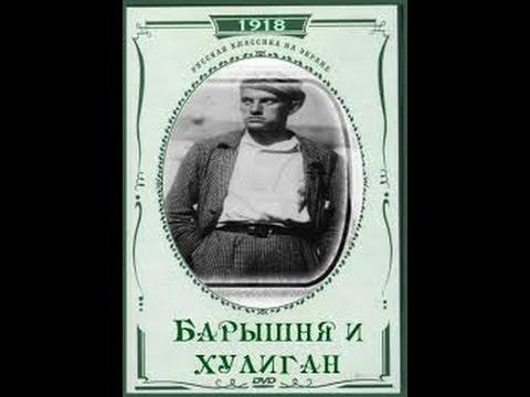Барышня и хулиган (Учительница рабочих) (1918) фильм