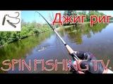 Ловля хищника на оснастку джиг риг (jig rig) на реке