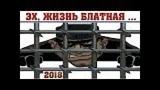 БЛАТНЫЕ ПЕСНИ ШАНСОНА ПОД ВОДОЧКУ НОВИНКА 2018