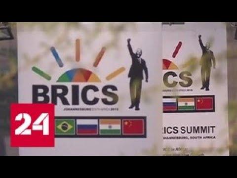 В Йоханнесбурге открылся десятый саммит БРИКС Россия 24