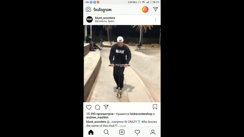 Foot bar scoot