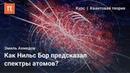 Происхождение квантовой механики — Эмиль Ахмедов ghjbc[j;ltybt rdfynjdjb̆ vt[fybrb — 'vbkm f[vtljd