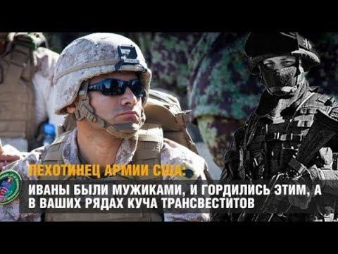 ✔ Русские Иваны были мужиками, а в ваших рядах куча трансвеститов! - американский морпех