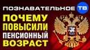 Почему повысили пенсионный возраст Познавательное ТВ Артём Войтенков