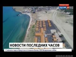 Следствие подозревает документы на строительство «Байкалова острога» — подделка