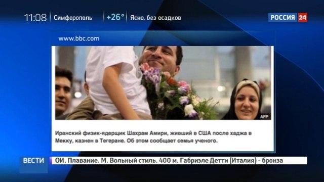 Новости на Россия 24 • В Иране казнили физика, вернувшегося из США