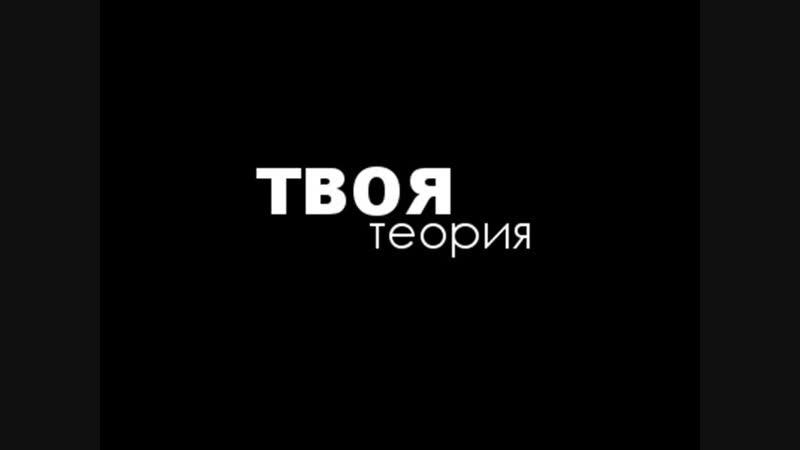Эвалюция. Райхель И., Киселева Кс.