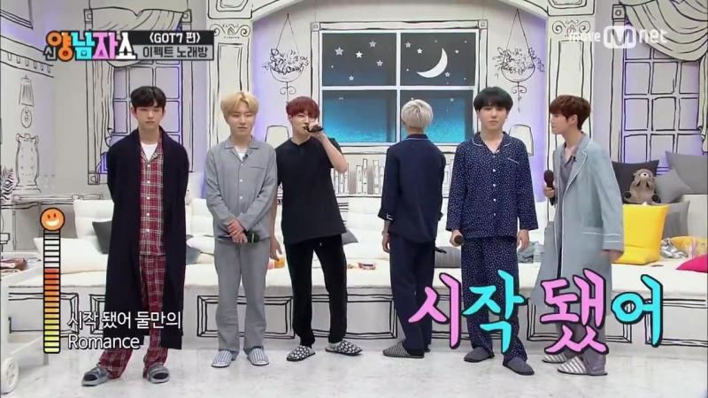 New Yang Nam Show [GOT7편] 음치 변신 이펙트 노래방!! 170330 EP.6 (1)