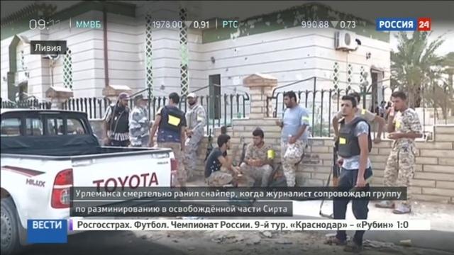 Новости на Россия 24 • Бронежилет не помог голландского журналиста застрелил снайпер