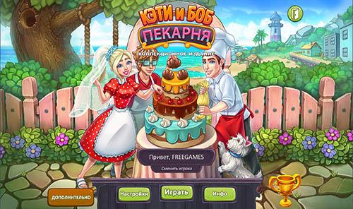 Кэти и Боб: Пекарня. Коллекционное издание | Katy And Bob: Cake Cafe CE (Rus)