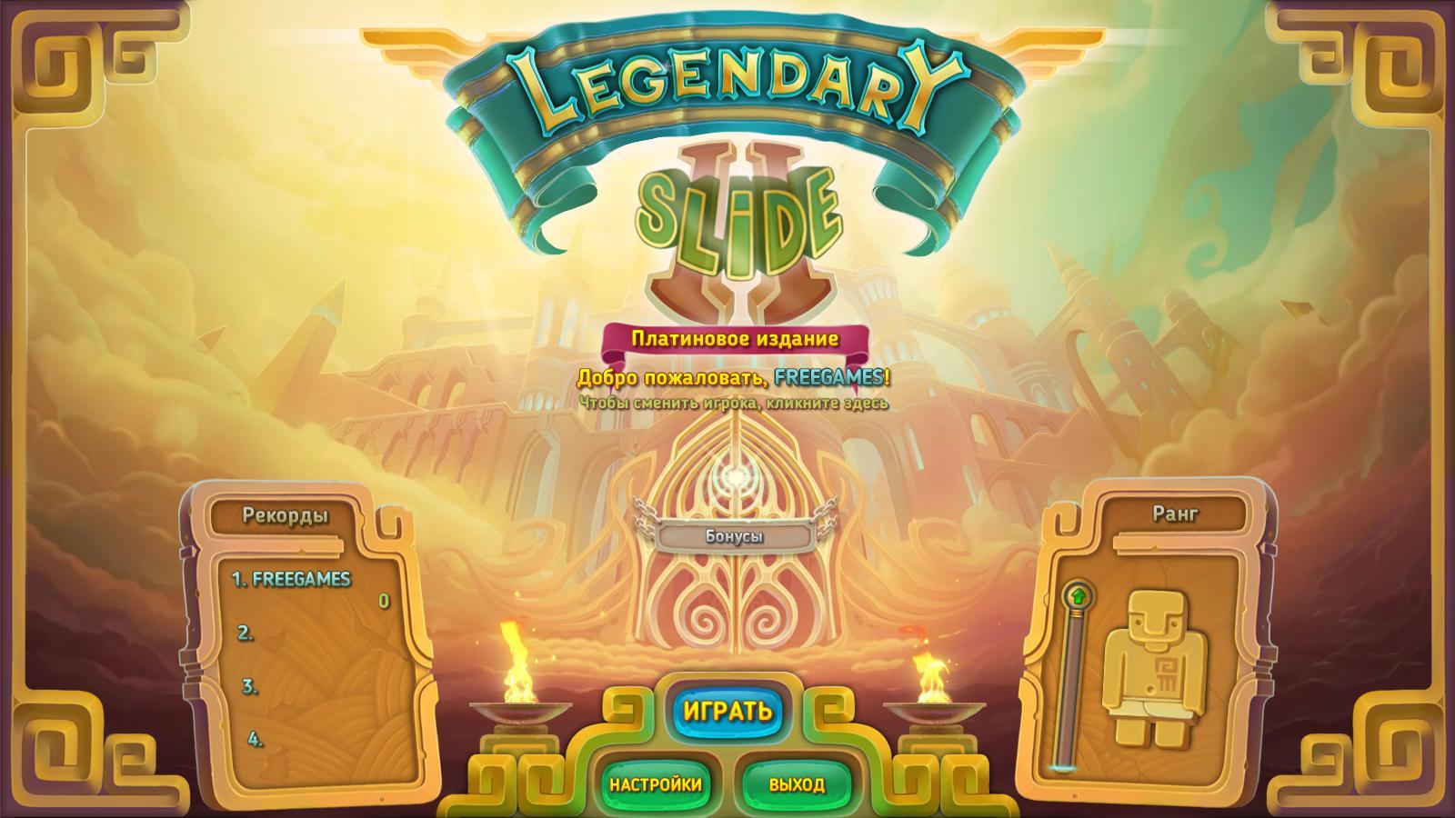Легендарный слайд 2. Платиновое издание | Legendary Slide 2 PE (Rus)