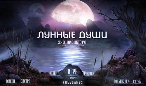 Лунные души: Эхо прошлого. Коллекционное издание | Moonsouls: Echoes of the Past CE (Rus)
