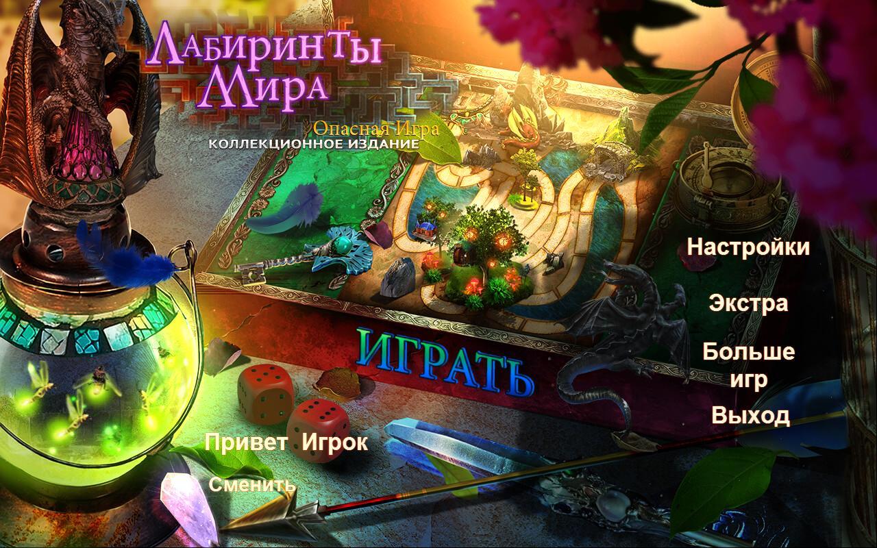 Лабиринты Мира 7: Опасная игра. Коллекционное издание | Labyrinths of the World 7: A Dangerous Game CE (Rus)