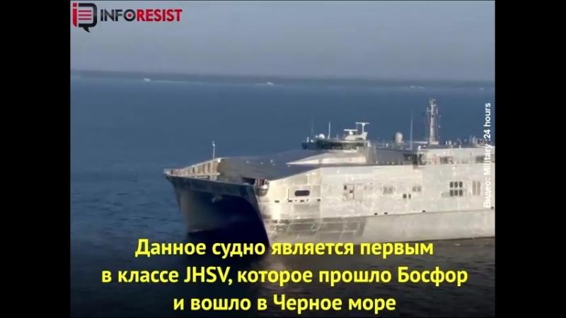 В Черное море вошел уникальный военный корабль армии США