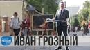 Москва Раевского: Иван-Грозный, картина Ивана Репина